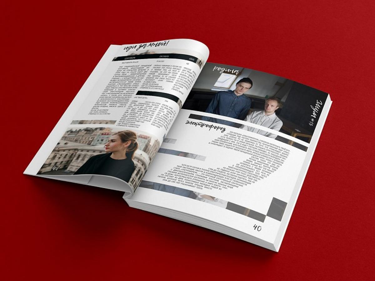 себя дизайн страницы журнала картинки делать
