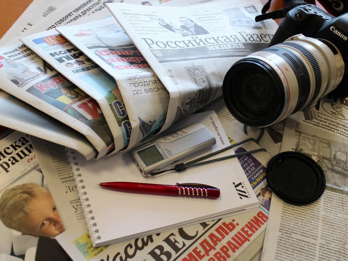 Про, картинки журналистика
